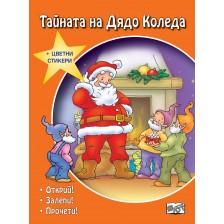 Тайната на Дядо Коледа + стикери