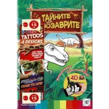 Тайните на динозаврите (3D живи книжки) - ново издание