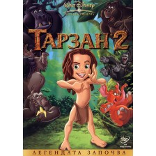 Тарзан 2 (DVD)
