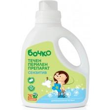 Течен перилен препарат Бочко - Сензитив, 1.3 l -1