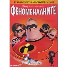 Феноменалните (DVD)