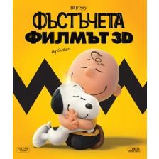 Фъстъчета: Филмът 3D (Blu-Ray)