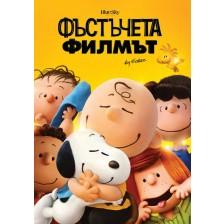 Фъстъчета: Филмът (DVD)