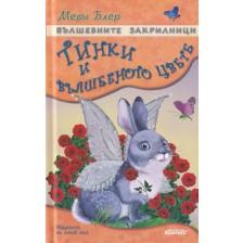 Вълшебните закрилници: Тинки и вълшебното цвете