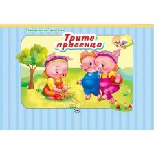 Панорамна приказка: Трите прасенца