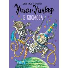 Уини и Уилбър: В космоса
