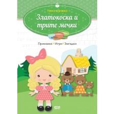 Умна книжка: Златокоска и трите мечки