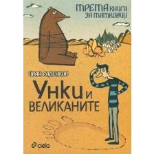 Унки и великанитe: Трета книга за татковци