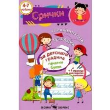 Упражнителна тетрадка за детската градина: Срички