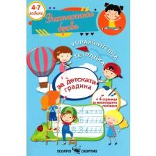 Упражнителна тетрадка за детската градина: Ръкописните букви