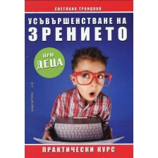 Усъвършенстване на зрението при деца -1