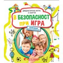 В безопасност при игра: Дидактична игра с карти за деца над 3 години -1