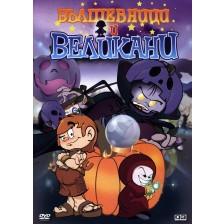 Вълшебници и великани (DVD)