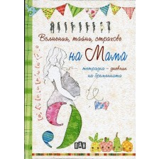 Вълнения, тайни, страхове на Мама. Тетрадка-дневник на бременната