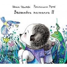 Вълшебни песнички 2: Mини книжка + CD