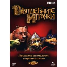 Вълшебните играчки (DVD)