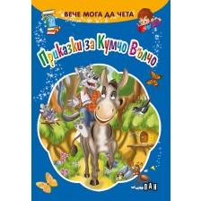 Вече мога да чета: Приказки за Кумчо Вълчо