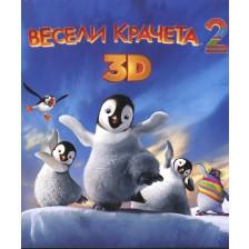 Весели крачета 2 3D (Blu-Ray)