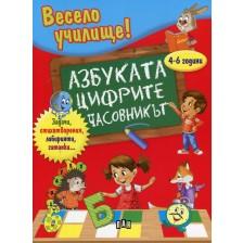 Весело училище!: Азбуката. Цифрите. Часовникът (4-6 години)