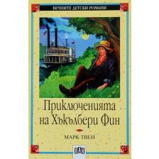 Вечните детски романи 12: Приключенията на Хъкълбери Фин
