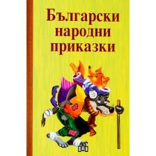 Български народни приказки. Сборник