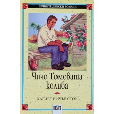Вечните детски романи 23: Чичо Томовата колиба