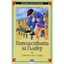 Вечните детски романи 17: Пътешествията на Гъливер