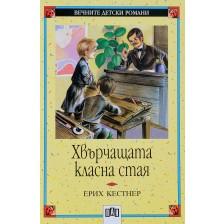 Вечните детски романи 9: Хвърчащата класна стая