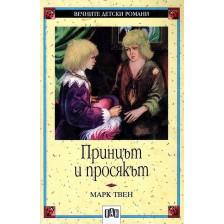 Вечните детски романи 19: Принцът и просякът