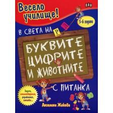 Весело училище!: В света на буквите, цифрите и животните (5-6 години)