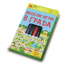 Весели игри в града: Активни карти