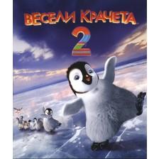 Весели крачета 2 (Blu-Ray)