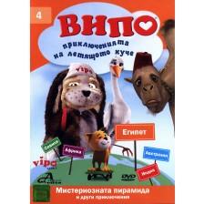 Випо: Приключенията на летящото куче 4 - Мистериозната пирамида (DVD)