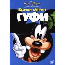 Всички обичат Гуфи (DVD)