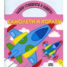 Залепи стикерите и оцвети!: Самолети и кораби