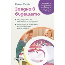 Заедно в бъдещето. Програма за възпитание и развитие на деца от 4 до 7 години
