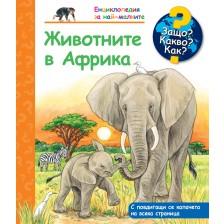 Защо? Какво? Как? Енциклопедия за най-малките: Животните в Африка -1