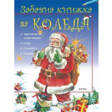 Забавна книжка за Коледа (Парнас)