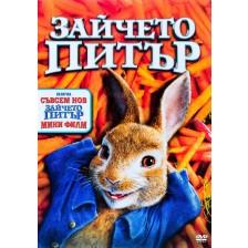 Зайчето Питър (DVD)