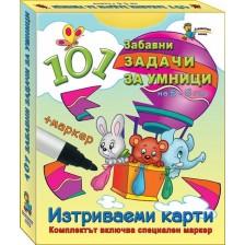 101 задачи за умници – 5-6 г. (Изтриваеми карти + маркер)