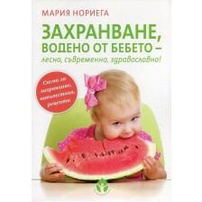 Захранване, водено от бебето – лесно, съвременно, здравословно!