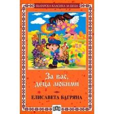 Българска класика за деца 20: За вас, деца любими (Пан)