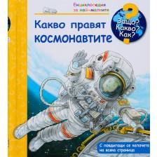 Защо? Какво? Как? Енциклопедия за най-малките: Какво правят космонавтите