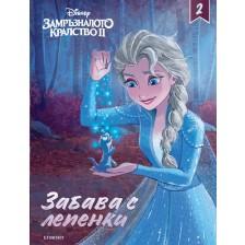 Забава с лепенки: Замръзналото кралство 2, книжка 2