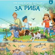 При баба и дядо на село: За риба
