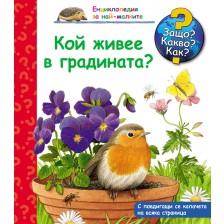 Защо? Какво? Как? Енциклопедия за най-малките: Кой живее в градината?