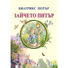 Зайчето Питър (Византия)