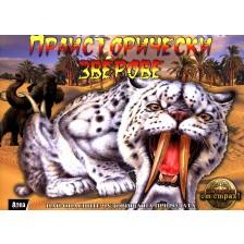 Праисторически зверове -1