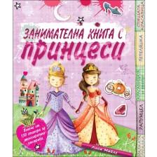 Занимателна книга с принцеси
