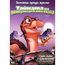 Земята преди време 6 : Тайната на динозавърската скала (DVD) -1